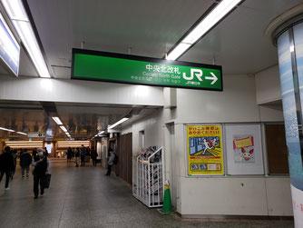 JR横浜駅 中央北改札 横浜写真教室