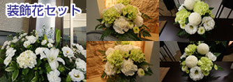 装飾花セット