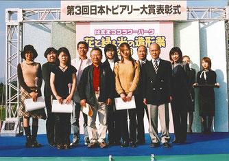 2003年第3回トピアリーコンテスト授賞式
