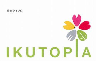 「いくとぴあ食花」のロゴマーク