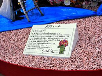 ガーデンベア生みの親、伊藤有壱先生のサイン