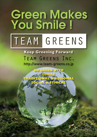 http://www.team-greens.co.jp