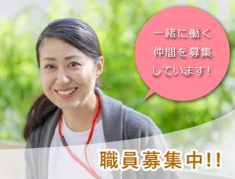 池田博愛会では一緒に働く仲間を募集しています。