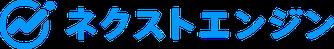ネクストエンジンロゴ