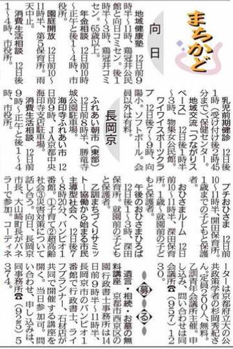 5月11日新聞記事(京都新聞朝刊(洛西版))