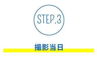 ロケーション撮影、自宅撮影、新生児撮影(大阪)ご利用方法3。撮影当日の流れ。