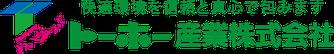 トーホー産業株式会社
