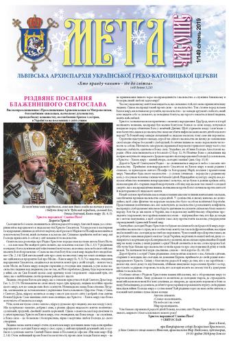 """Титульна сторінка """"Мета"""" № 149/1 – січень 2019 року Божого"""