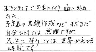 平塚市 60代 主婦
