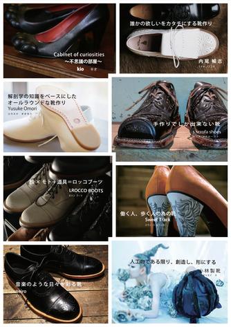 ギャラリーセーブル 金沢市 Making Things  オーダー靴 靴 神戸