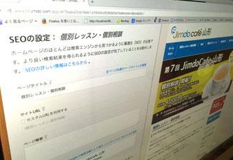 SEO(検索エンジン最適化)レッスン