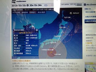 ウェザーニュース 台風
