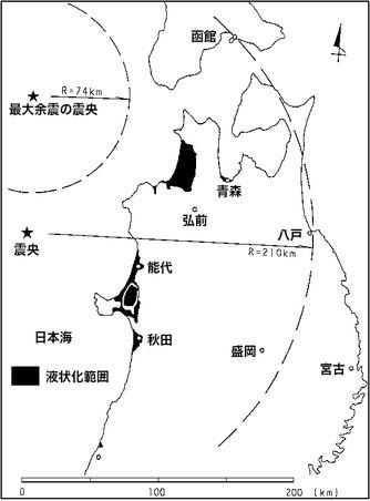 日本海中部地震の震央と液状化範囲(Tohno & Shamoto, 1985より改変)