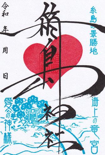 九州 福岡県糸島市、箱島神社の可愛い/かわいい御朱印、カラフル御朱印