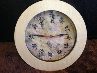筆文字時計