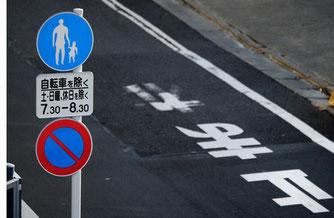 補助標識によれば7時30分~8時30分は車両通行禁止道路