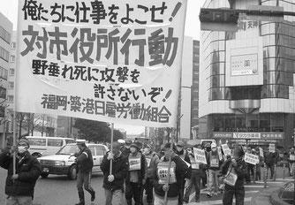 須崎公園での集会から市役所にむけたデモをたたかう