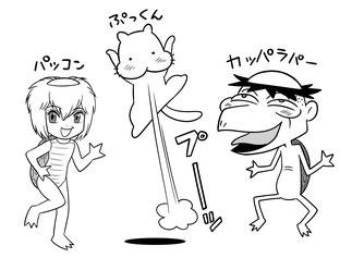 パッコン・ぷっくん・カッパラパー
