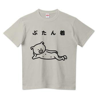 面白いTシャツかわいい豚ぶたブタイラストギャグ