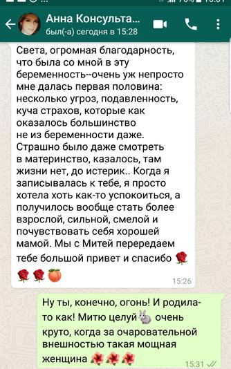 отзыв о психологических консультациях Светланы Гриневич