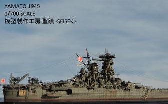 1/700 日本海軍 戦艦 『大和』◆模型製作工房 聖蹟