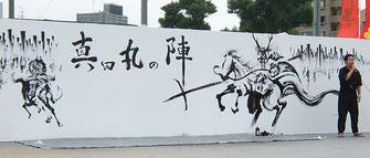 幸村博での墨絵師・御歌頭(おかず)さんのパフォーマンス