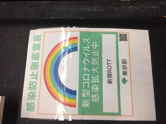 東京都の感染防止徹底宣言ステッカー
