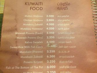 Kuwait, Fryi Swylh, Restaurant, arabische Küche, Reisebericht, Reiseblog, Sehenswürdigkeiten, Attraktion, Speisekarte