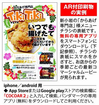 葛飾区江戸川区 AR広告サンプル画像