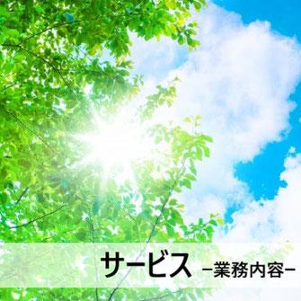サービス -業務内容- 庭・外構/庭のお手入れ(維持管理)/園芸装飾/花・園芸資材、グリーンレンタル