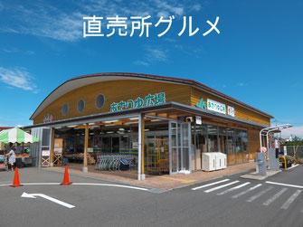 神奈川特選ポタグルメ - 直売所グルメ