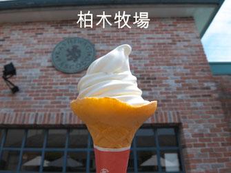 神奈川ポタリングー特選ポタグルメー柏木牧場