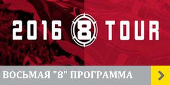 "ВОСЬМАЯ ""8"" ПРОГРАММА"