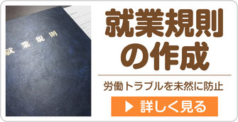 就業規則の作成ページへ【新潟市の社会保険労務士法人 大矢社労士事務所】