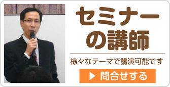 セミナー講師を承ります【新潟市の社会保険労務士法人 大矢社労士事務所】