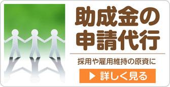 助成金の申請代行ページへ【新潟市の社会保険労務士法人 大矢社労士事務所】