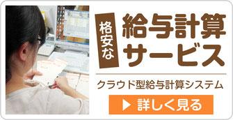 クラウド型給与計算システムのページへ【新潟市の社会保険労務士法人 大矢社労士事務所】