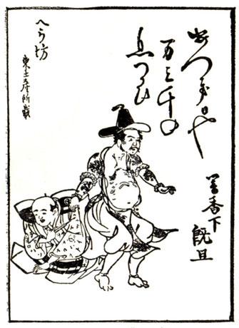 可坊(べらぼう)。『見世物研究』朝倉無声 ちくま学芸文庫より。
