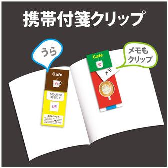 手帳などにクリップして携帯できる販促「ふせん」です。全面印刷ができる!!配る人も・受取る人も嬉しい携帯できるノベルティ「ふせん」。集客・告知などに広くご利用いただけます。