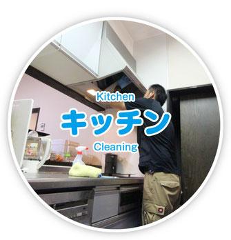 キッチン・台所のお掃除クリーニング|阿賀野市のハウスクリーニング専門店メニュー