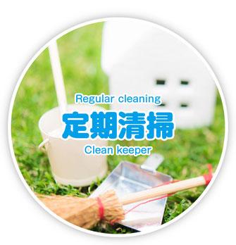 お家の定期清掃・クリーニング|阿賀野市のハウスクリーニング専門店メニュー