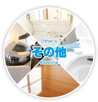 洗濯機・トイレ・洗面台・換気扇・窓・床などのお掃除・クリーニング|阿賀野市のハウスクリーニング専門店メニュー