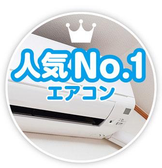 エアコンのお掃除・クリーニング|阿賀野市のハウスクリーニング専門店メニュー