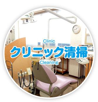 クリニック・医院の定期清掃・クリーニング|阿賀野市のハウスクリーニング専門店メニュー