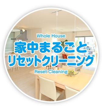 家中まるごとリセットお掃除・クリーニング|阿賀野市のハウスクリーニング専門店メニュー