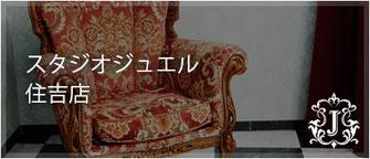 スタジオジュエルⅠ 住吉店