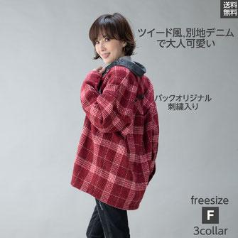 ツイード風ビッグジャケットコート