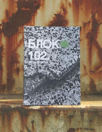 "BLOK 102  ""Sofia suburbs""  - SONICK"