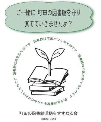 ご一緒に町田の図書館を守り育てていきませんか?(町田の図書館活動をすすめる会)