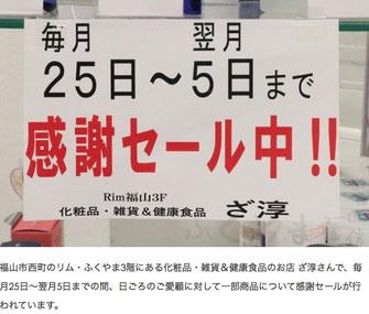 ふくやまつーしん記事2018.5.25